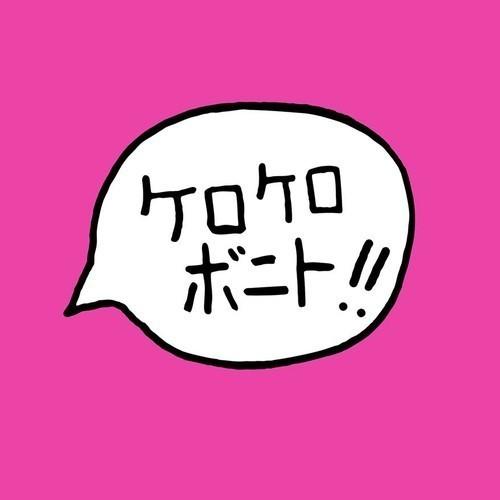 """""""Sick Beat"""" - KERO KERO BONITO - sodwee.com"""