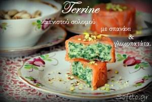 Terrine ( τερίν ) καπνιστού σολομού με γλυκοπατάτα , σπανάκι και κασέρι, χωρίς γλουτένη!