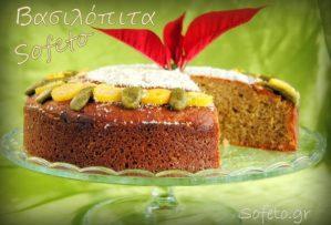 Βασιλόπιτα ( γιαουρτόπιτα ) ολικής αλέσεως , χωρίς ζάχαρη!