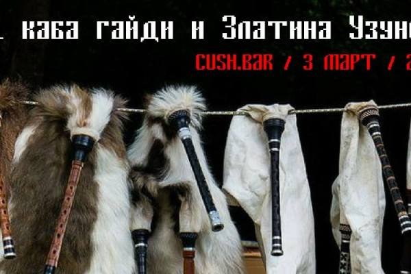 101 Bagpipes and Zlatina Uzunova | Cush.Bar | March 3