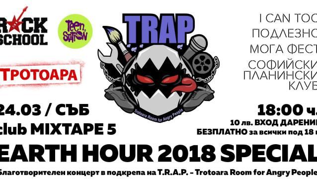 Trotoara TRAP fest Earth Hour 2018 special | club Mixtape 5 | March 24