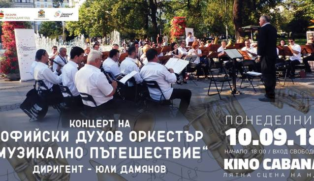 """Musical Journey"" - a concert of the Sofia Brass Orchestra 