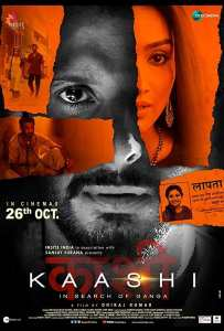 """Poster for the movie """"Kaashi in Search of Ganga"""""""
