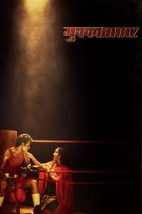 """Poster for the movie """"Mukkabaaz"""""""