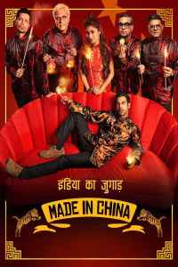 "Poster for the movie ""Made In China"""