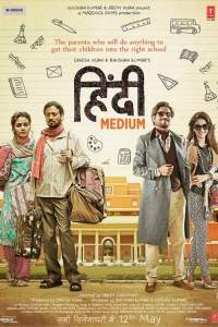 "Poster for the movie ""Hindi Medium"""