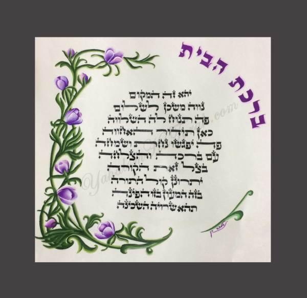 birkat habayit fleuri
