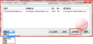 Unlocker 1.8.9 1