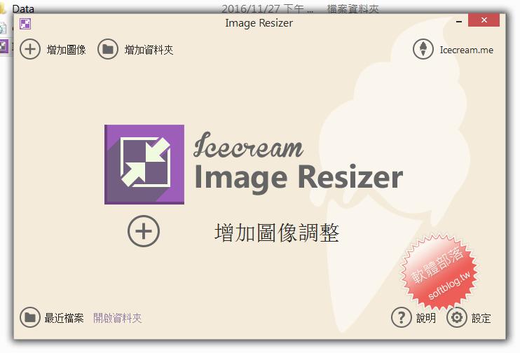 Icecream Image Resizer 2.11 多國語言免安裝