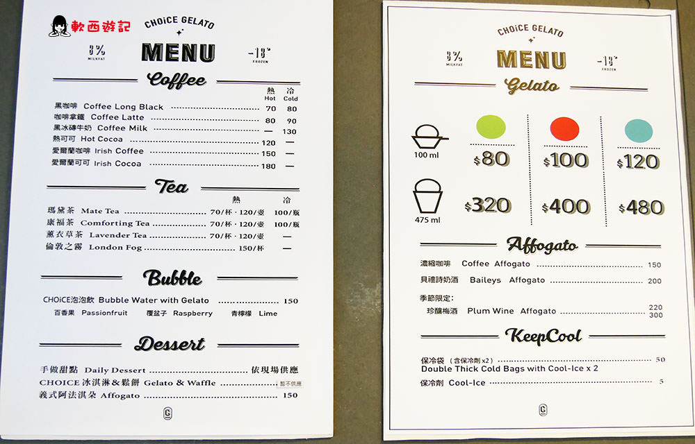 行天宮站美食》CHOiCE Gelato手工冰淇淋●行天宮巷弄間義式手工冰淇淋  毛孩也可以吃的冰淇淋! 台北寵物友善餐廳 低脂低卡冰淇淋