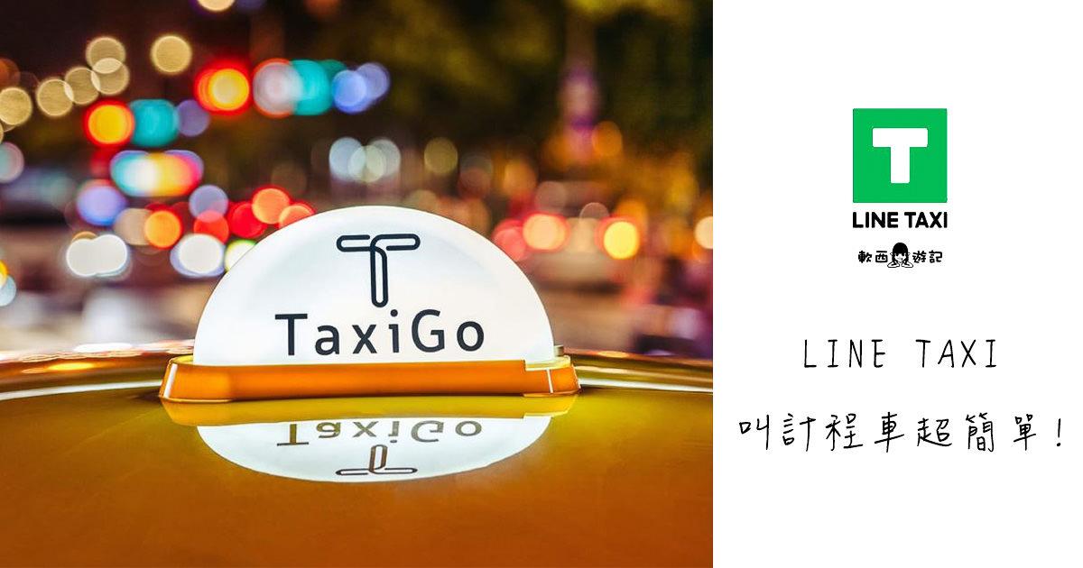 計程車叫車推薦》LINE TAXI●叫車超簡單!用LINE就可以叫計程車 專屬軟絲連結送你150優惠乘車金 不用另外裝APP 叫計程車方便又安心 LINE TAXI推薦