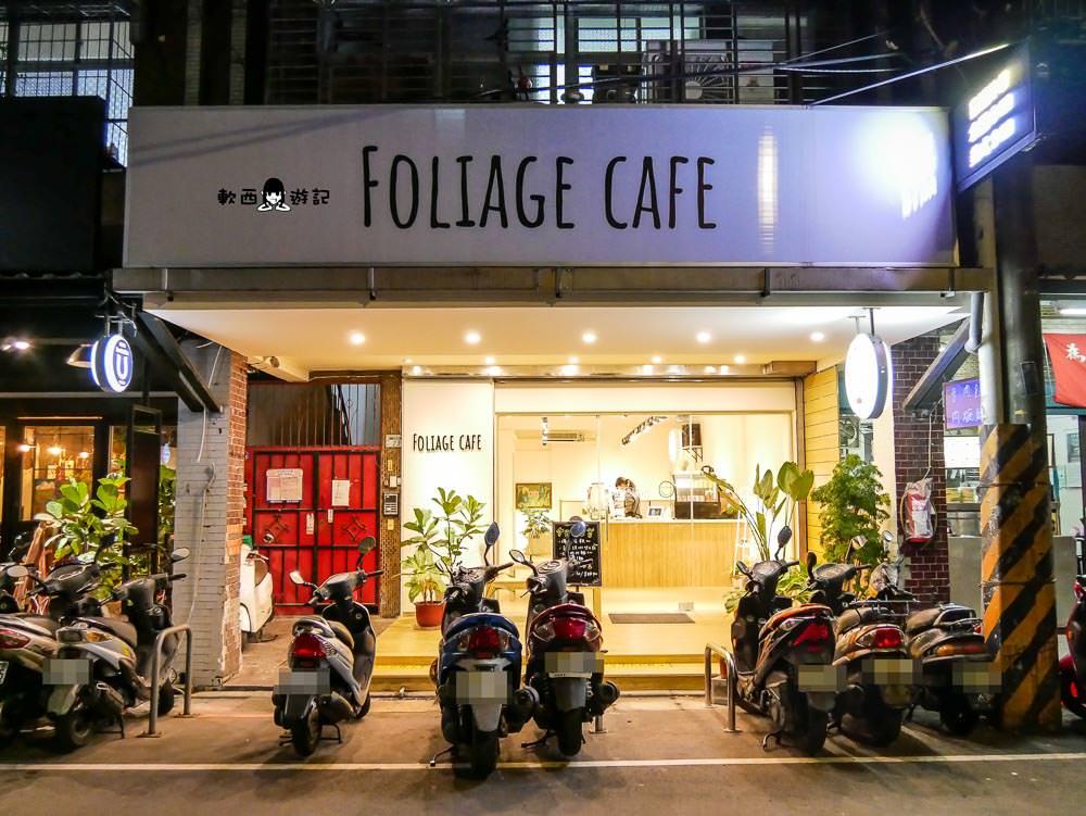 板橋站不限時咖啡廳推薦》Foliage cafe●溫馨咖啡廳裡的每日南洋料理驚喜 全新開幕不限時咖啡廳 板橋寵物友善餐廳 板橋美食/板橋餐廳