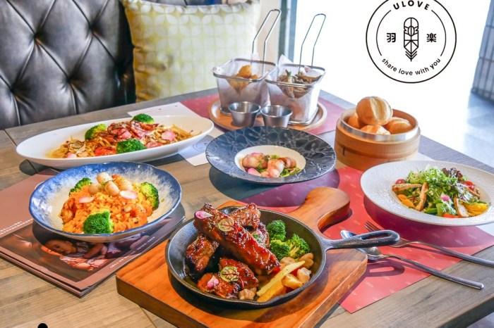 小巨蛋站美食推薦》Ulove羽樂歐陸創意料理●藝人林依晨弟弟開的餐廳!小巨蛋站慶生約會都適合的溫馨餐酒館
