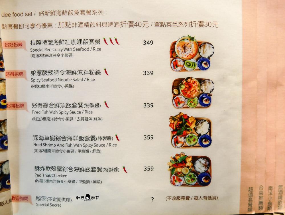 忠孝敦化站泰式餐酒館推薦》Dee好得生活/南洋文化餐酒館●濃濃南洋風情泰式料理餐酒館 不能出國就來吃台北泰式餐酒館吧!