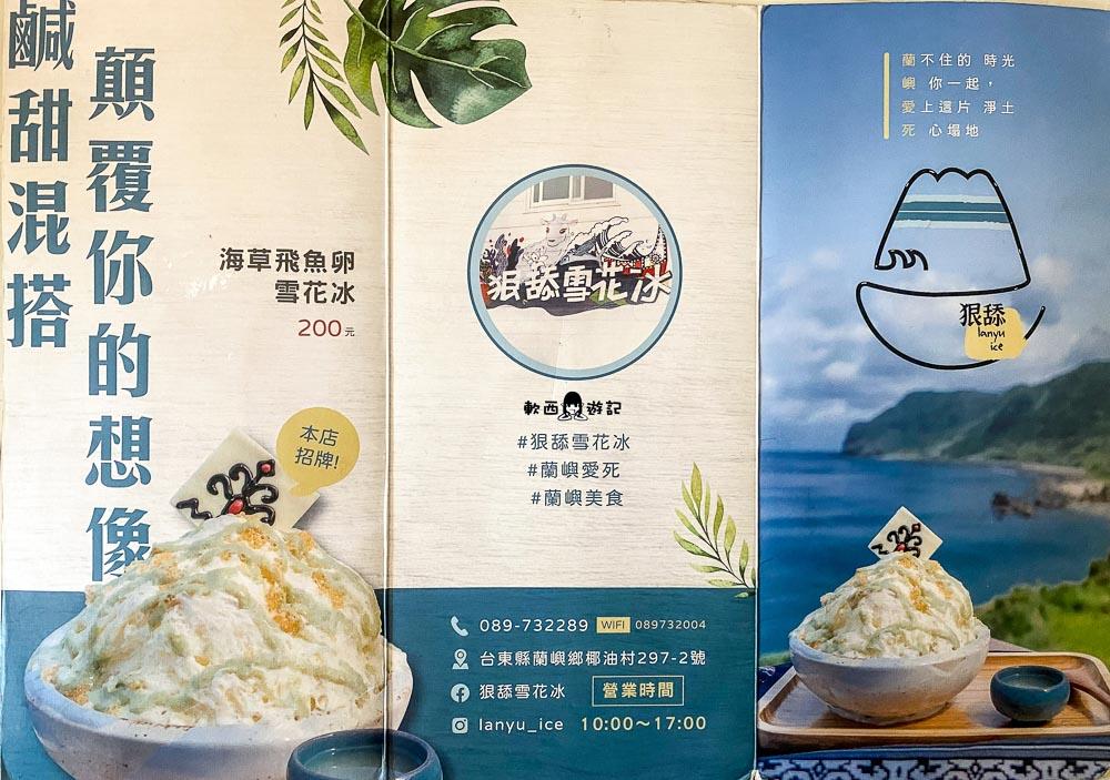 蘭嶼椰油部落美食推薦》狠舔雪花冰●芋頭不能錯過!超消暑蘭嶼芋頭雪花冰 結合心情好才開的巴漾複合式酒吧