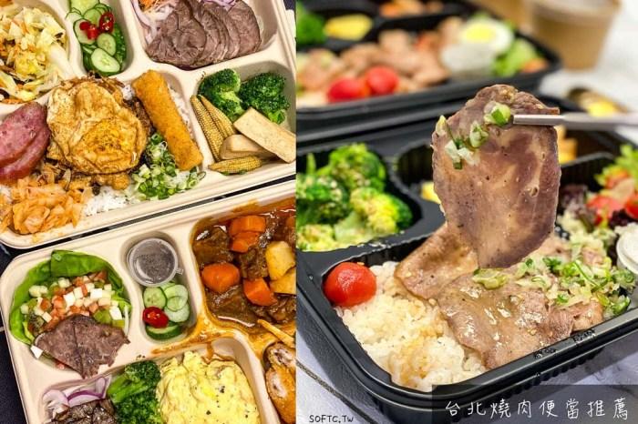 台北燒肉便當推薦》3家外送外帶燒肉便當推薦●高人氣外送外帶燒肉便當蘭亭、乾杯、發肉便當 軟絲FunNow優惠碼