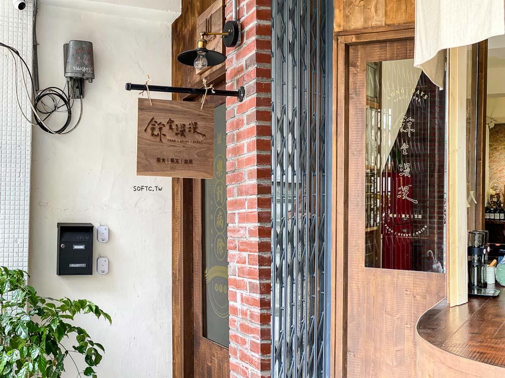 松江南京咖啡廳推薦》餘生漫漫 輕食空間●老宅改造復古風不限時咖啡廳 工作樂共享空間 五六深夜預約制限定版咖啡廳