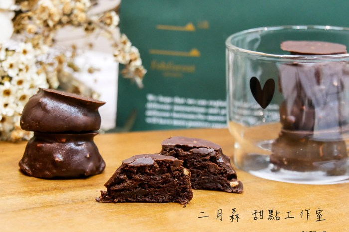 台中甜點推薦》二月•森甜點工作室●台中必買伴手禮!開箱小巧可愛3倍濃古典巧克力 甜點控不能錯過