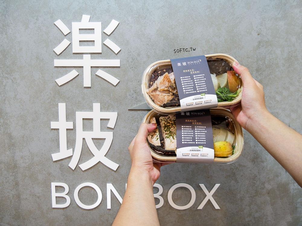 新店健康餐盒推薦》楽坡Bon Box新店新豐店●楽坡新開幕!雞胸加厚加大! 平價低卡大份量舒浮便當