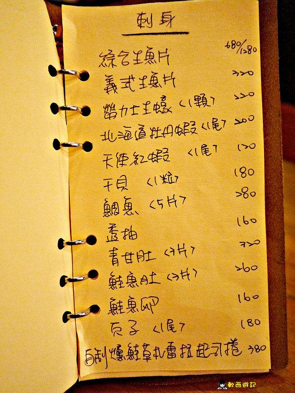 (已歇業)[食記]台北松江南京站 玄月bistro 無菜單日式料理 建國南京/日式餐酒館 無菜單料理推薦