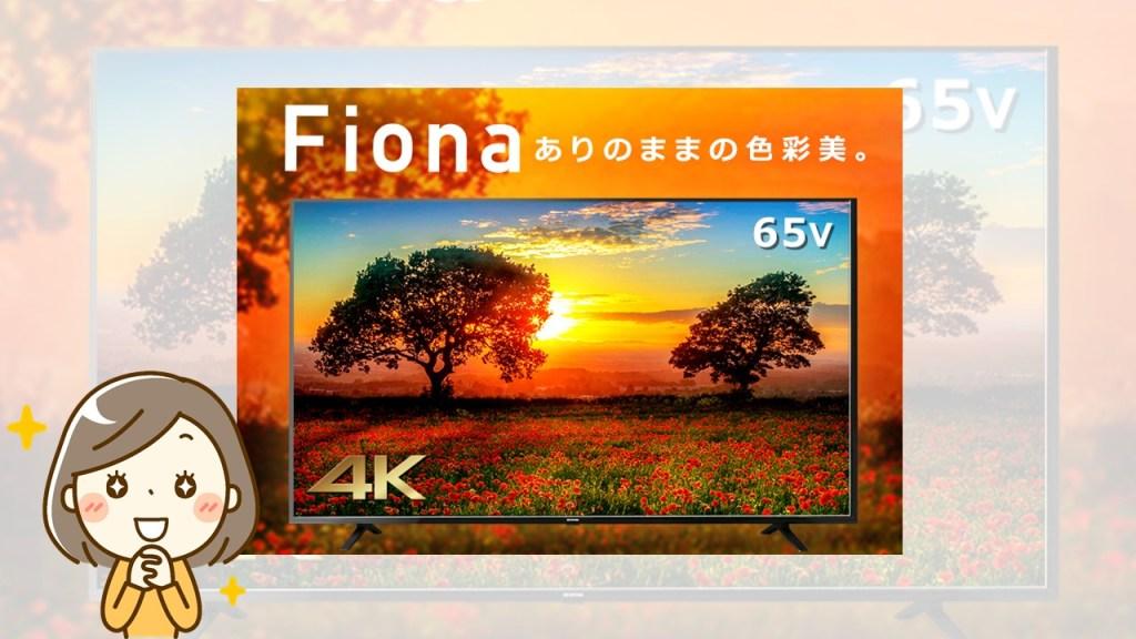 アイリスオーヤマの4K液晶テレビ【Fiona】口コミや評判