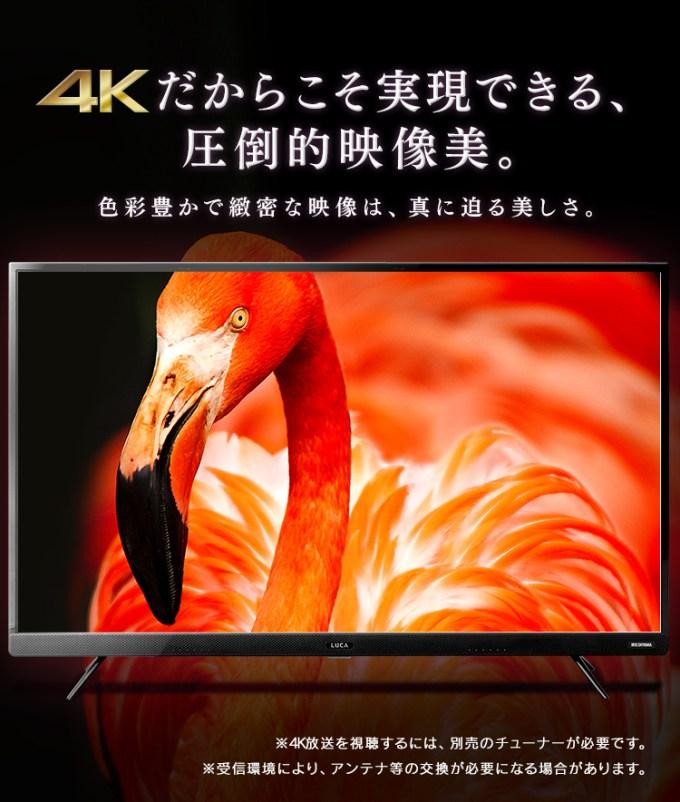 アイリスオーヤマ4Kテレビ評判性能価格