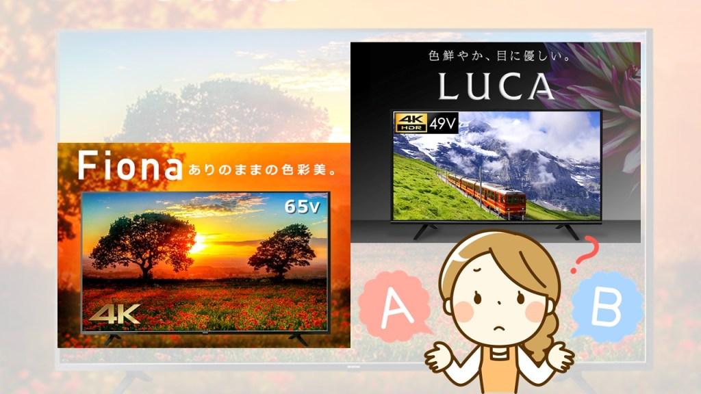 アイリスオーヤマの4KテレビLUCAとFionaの違いは何?