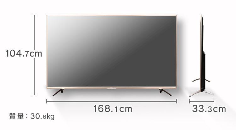 75ub20画面サイズ