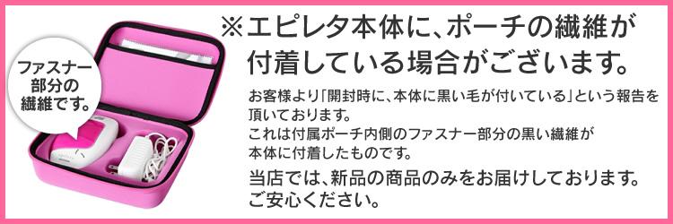 アイリスオーヤマのエピレタ【悪い口コミ】