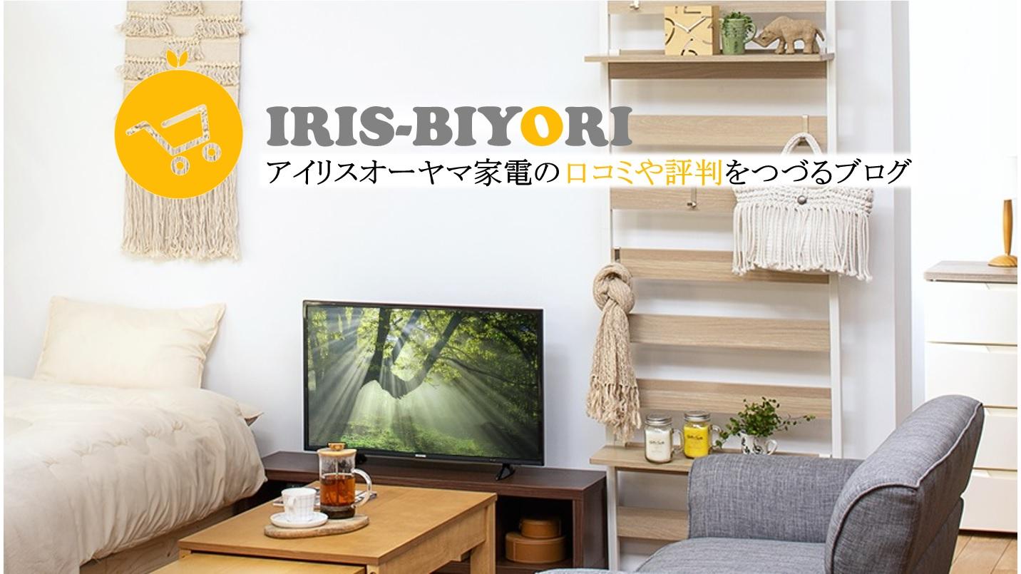 口コミで評判のアイリスオーヤマ-家電製品をブログでご紹介『アイリス日和』