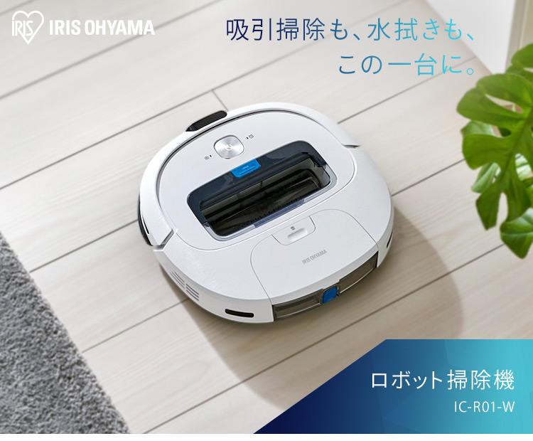 アイリスオーヤマのロボット掃除機【IC-R01-W】