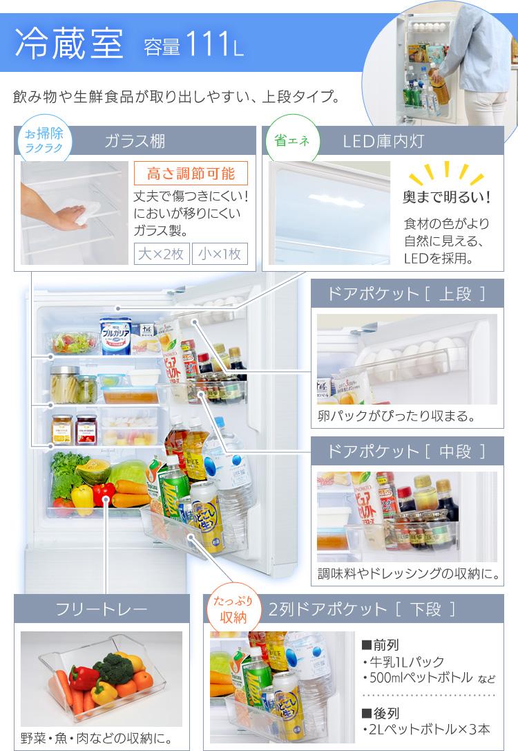 冷蔵室 容量111L