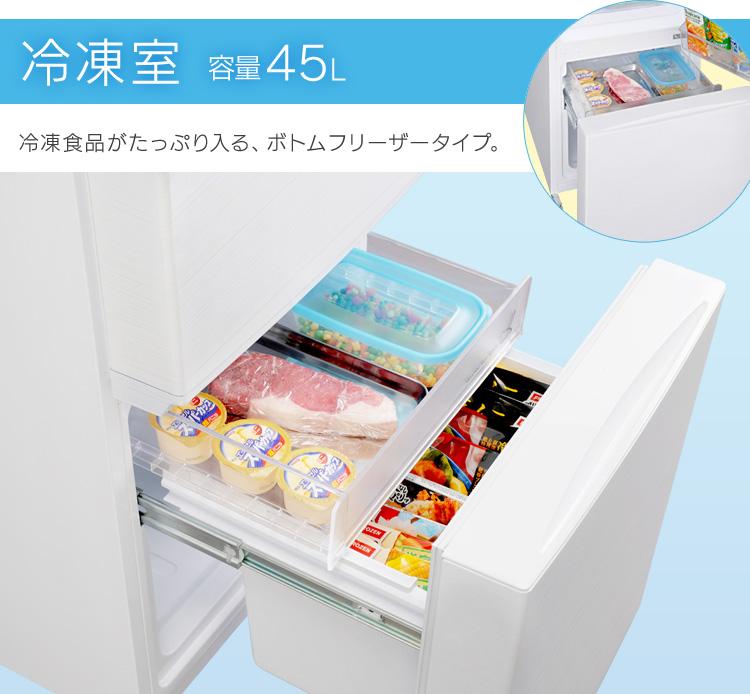 アイリスオーヤマ ノンフロン冷凍冷蔵庫 冷凍室 容量45L