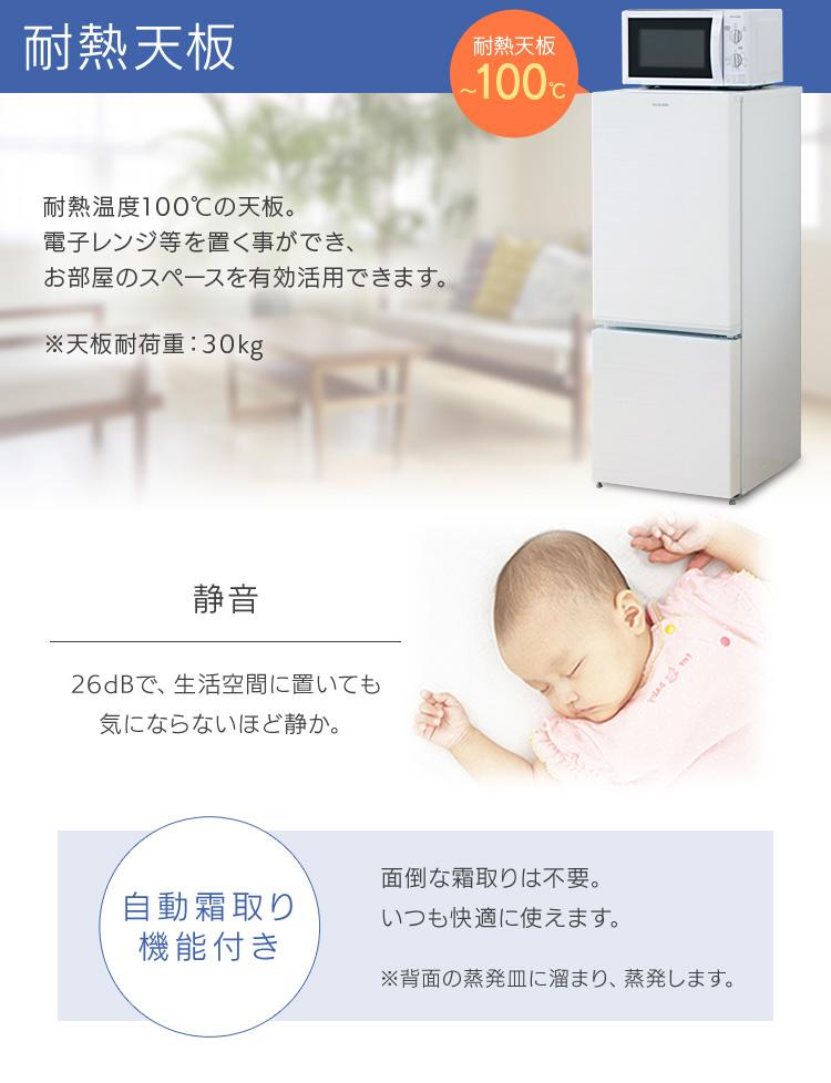 アイリスオーヤマの冷蔵庫|耐熱天板