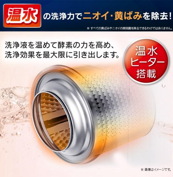 アイリスオーヤマ ドラム式洗濯機 8.0kg HD81AR-W