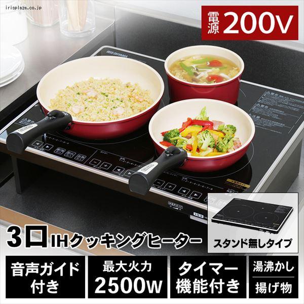 3口IHクッキングヒーター 200Vタイプ セール価格:¥20,800