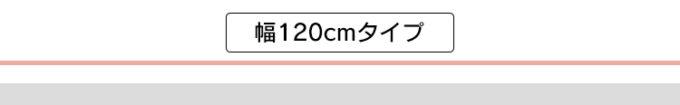 アイリスオーヤマ ウッディサークル 120cm