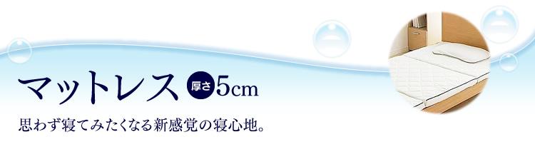アイリスオーヤマのエアリーマットレス5cm