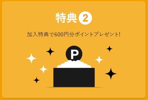 600円分のU-NEXTポイントプレゼント
