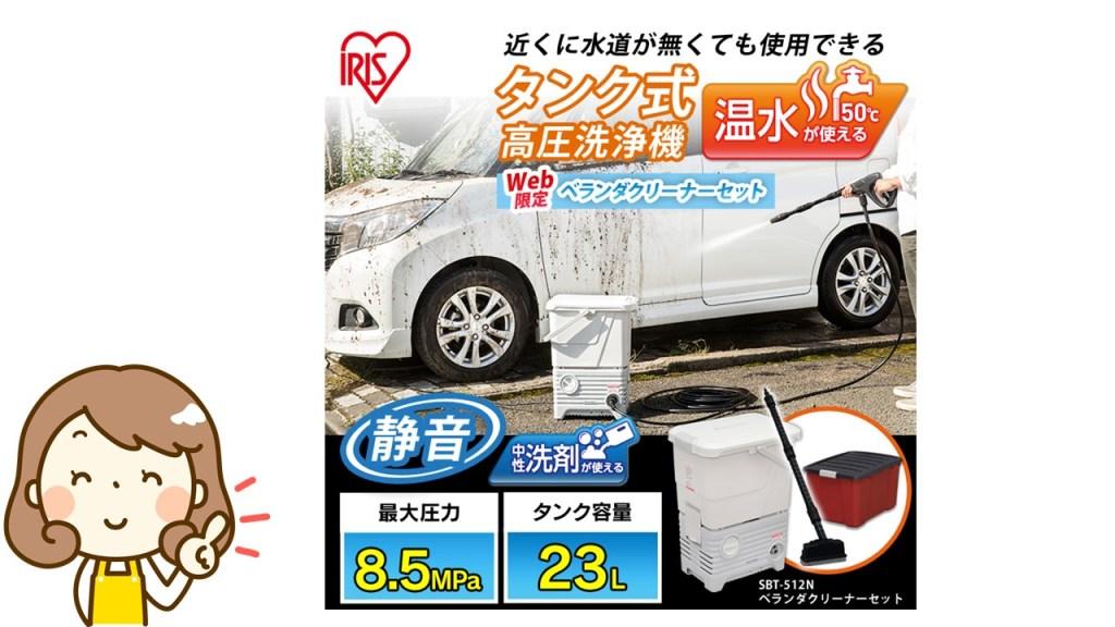 アイリスオーヤマの高圧洗浄機|口コミや評判【SBT-512N】