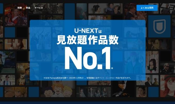 VODサービス|U-NEXT