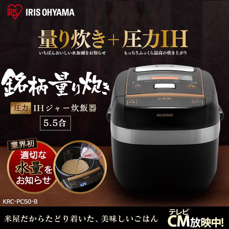 アイリスオーヤマの炊飯器