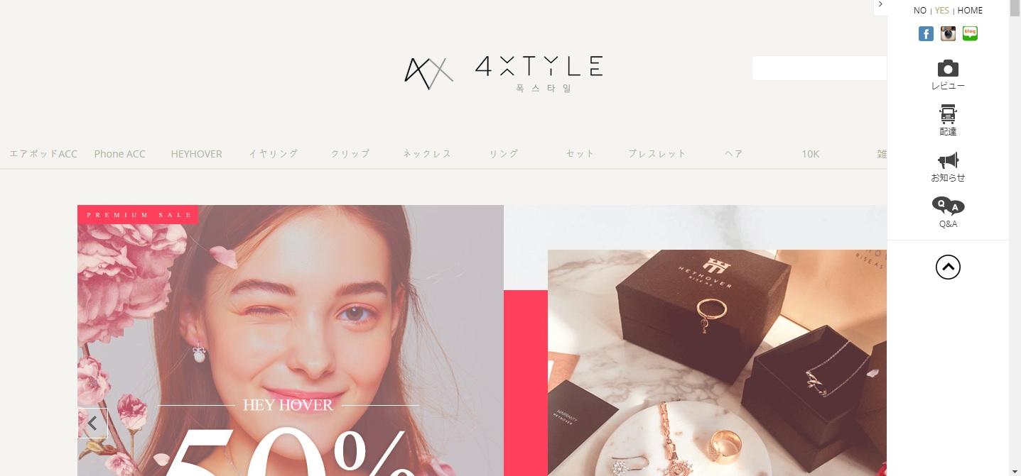 韓国ファッション通販サイト【4XTYLE】おすすめアイテム