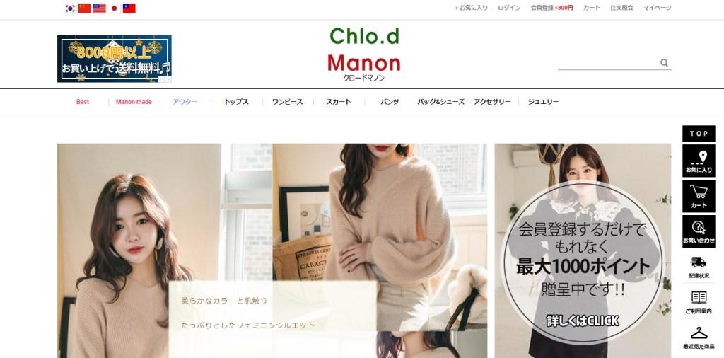 韓国ファッション通販サイト【クロードマノン】おすすめアイテム