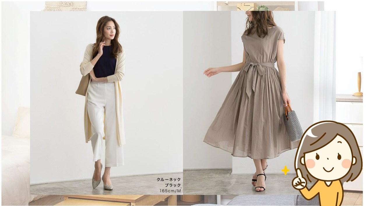 30代・40代のレディースファッション【2020年春夏】プチプラコーデ