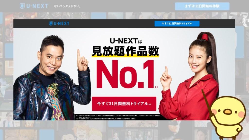 おすすめ映画ランキング【U-NEXTの動画配信】