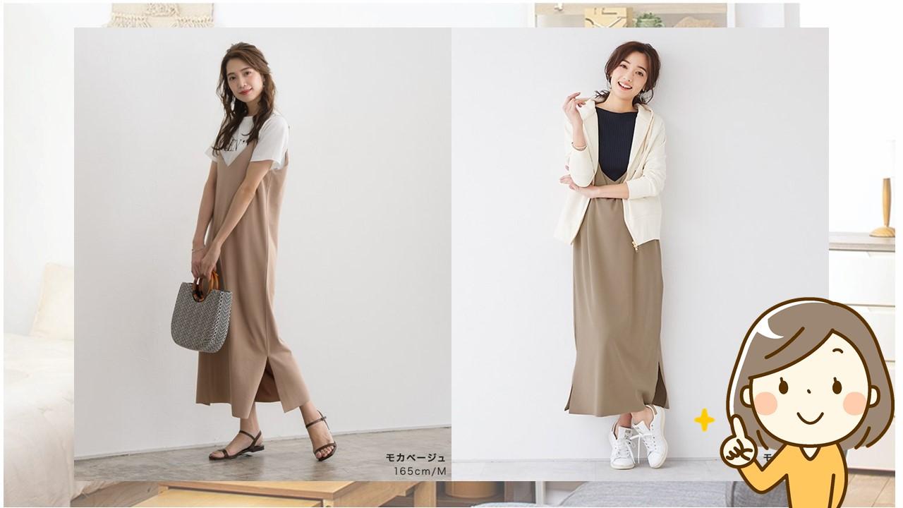30代・40代のプチプラワンピース【2020年春夏】トレンドファッション