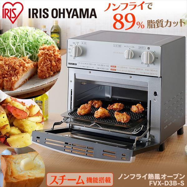 アイリスオーヤマのリクック熱風オーブン(FVX-D3B-S)の口コミや評判