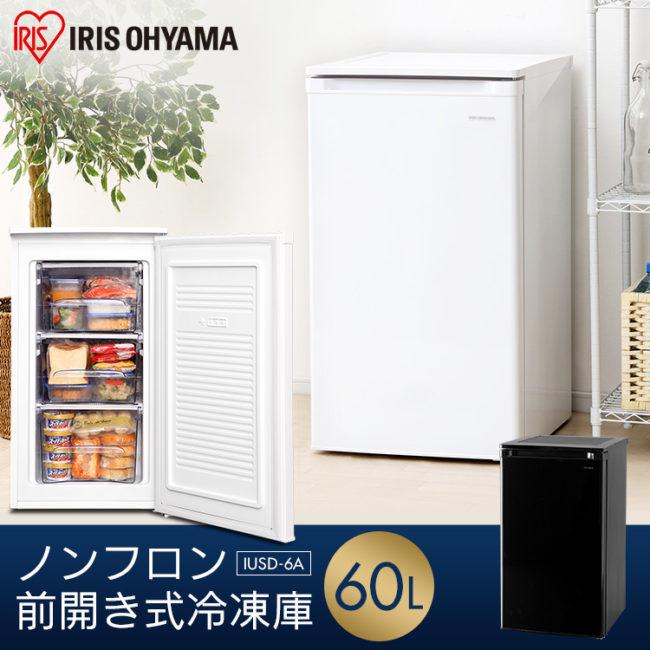 アイリスオーヤマの冷凍庫10