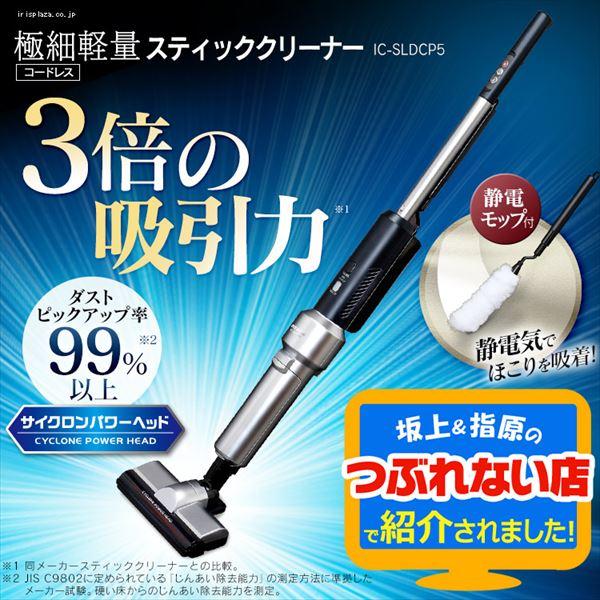 極細軽量スティッククリーナーIC-SLDCP5
